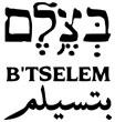 W D B'Tselem
