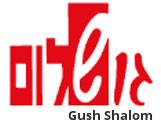 W G – Gush Shalom